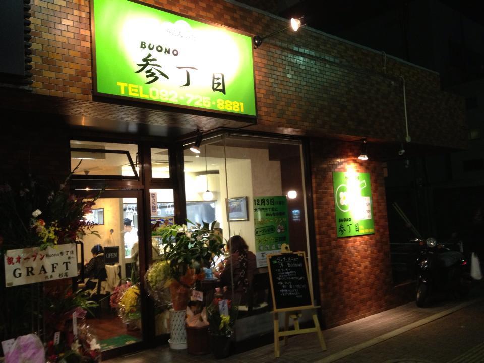 BOUNO参丁目