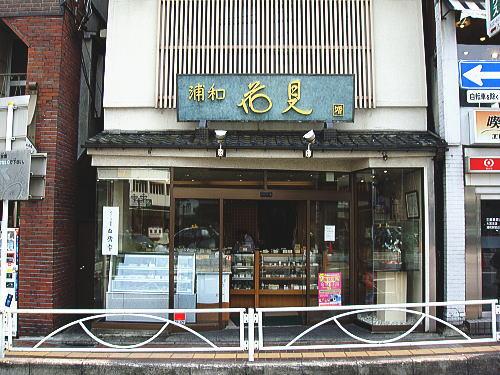菓匠 花見 本店