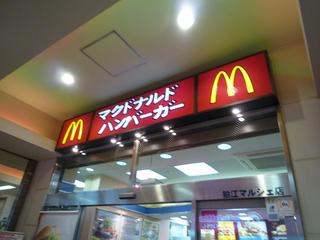 マクドナルド  狛江マルシェ店