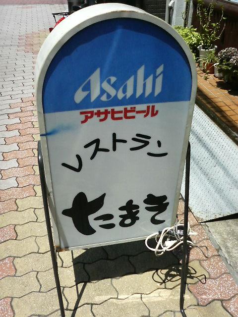 洋食Iwanaga