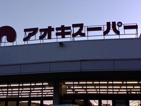 米乃家 木場店