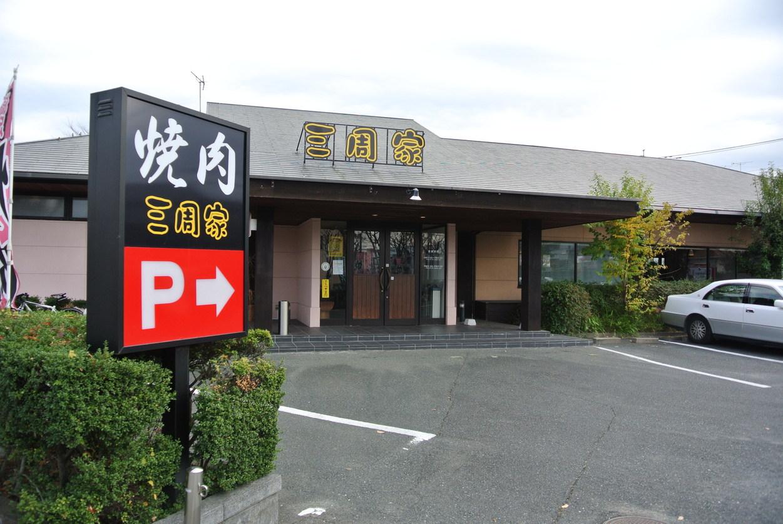 焼肉 三周家 太宰府店