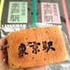 東京あんぱん 豆一豆 - 料理写真:
