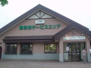 錦秋湖サービスエリア スナックコーナー