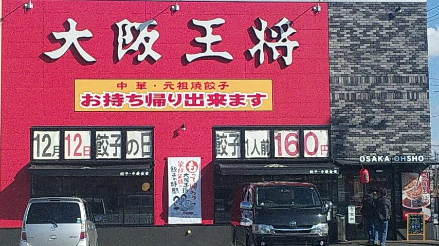 大阪王将 倉敷玉島店