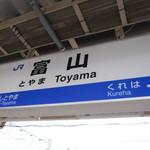 立山そば - 富山駅看板