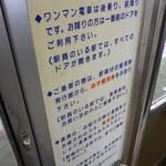 立山そば - 富山地鉄