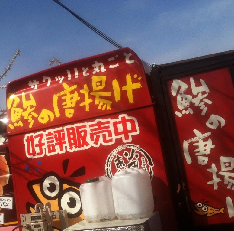 小田原吉匠総本店 浜名湖SA店