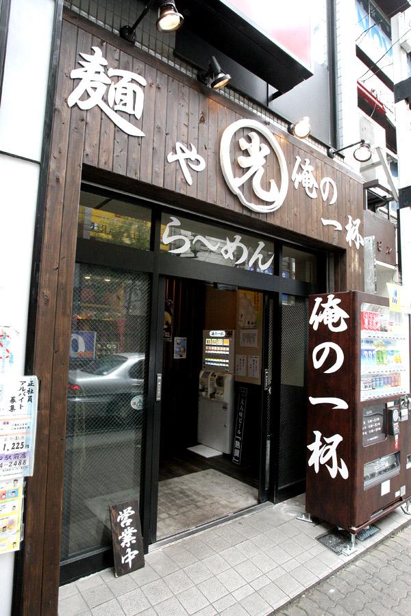 麺屋 光 国分寺本店