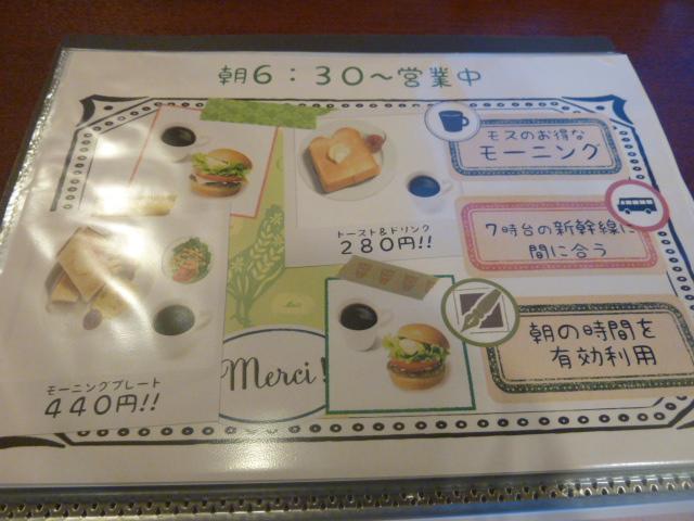モスバーガー 掛川緑ケ丘店