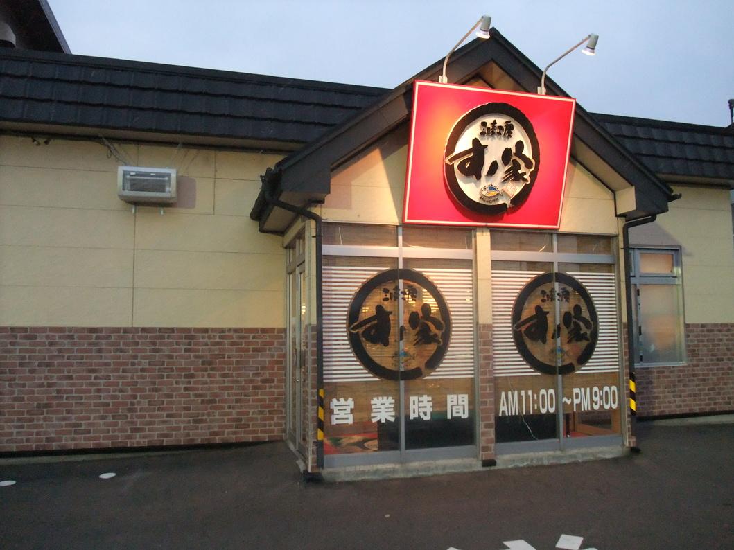 回転寿司すノ家 黒石野店