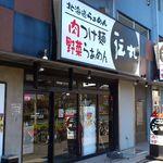 伝丸 - 伝丸 南葛西店