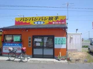 バンバンバン餃子 吉田店