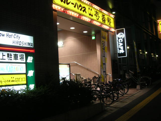 CoCo壱番屋 中区舟入店