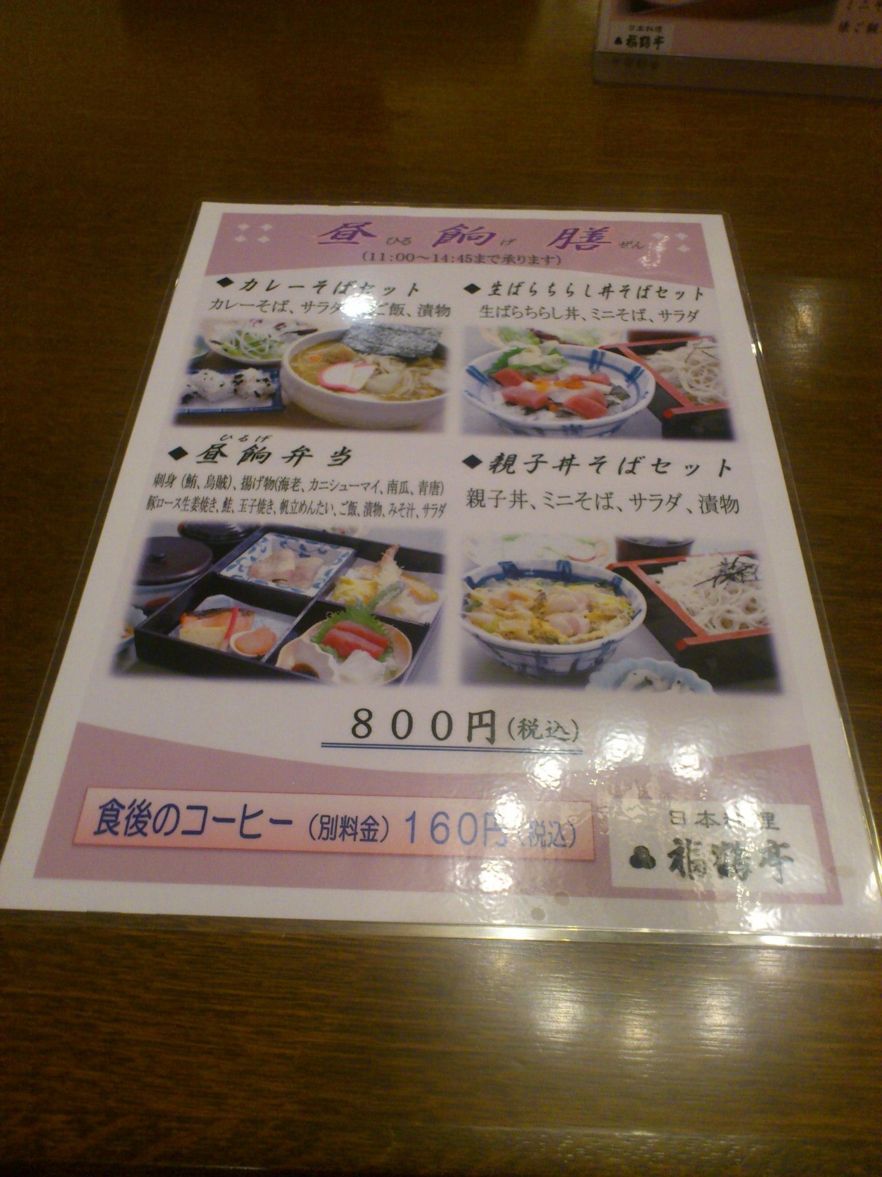 日本料理福鶴亭