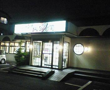 ジャンボおしどり寿司 港北高田店