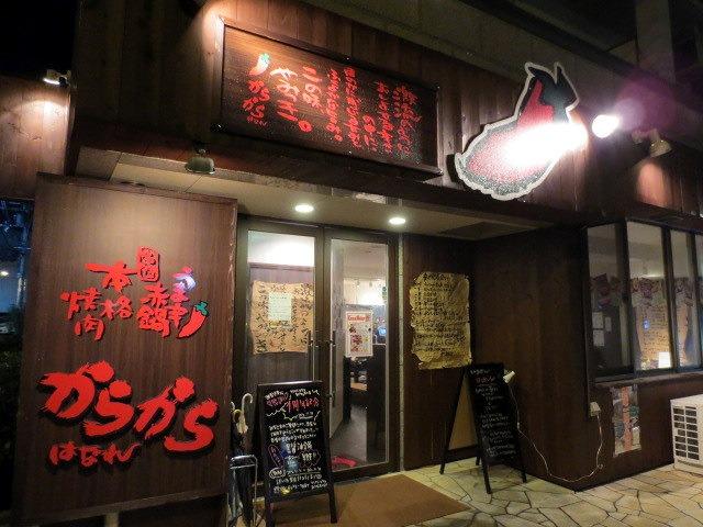 からから はなれ 新大阪東口店
