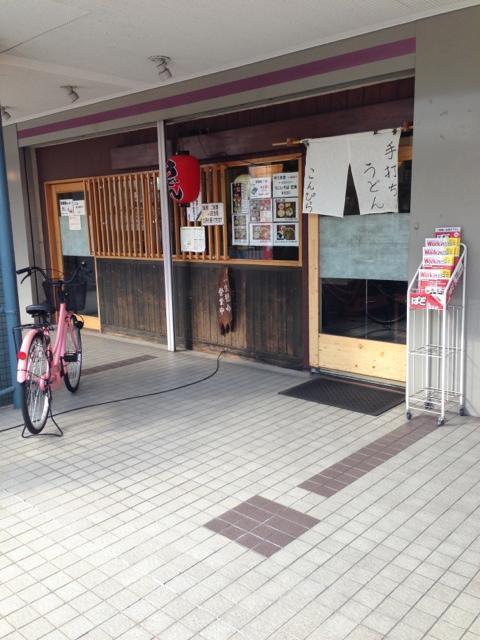 こんぴら 泉佐野駅前店