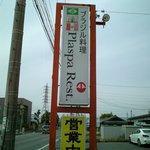 Plaspa Rest.Suzuka -