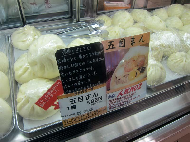 神楽坂五十番 東武池袋店