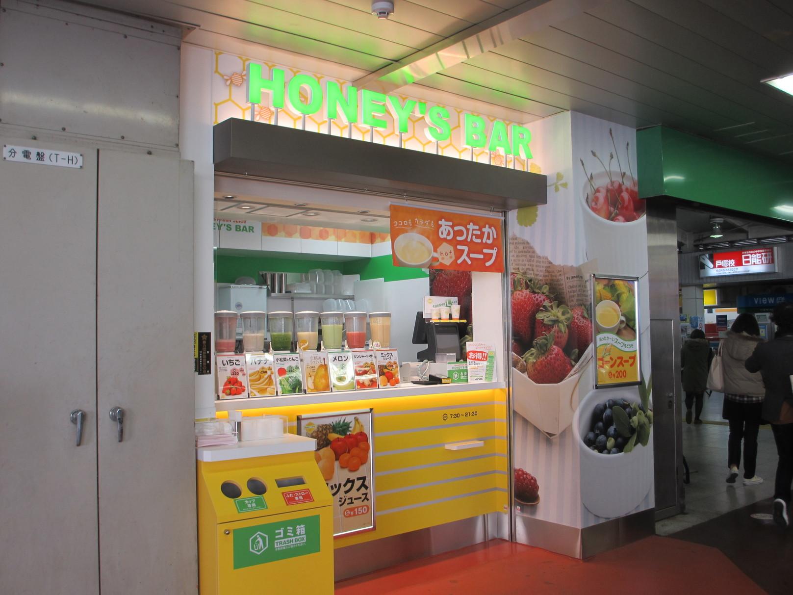 ハニーズバー 戸塚店