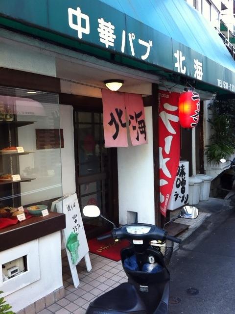 中華レストラン北海