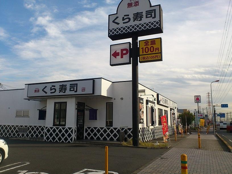 綾瀬市のグルメ情報 | 回転寿司綾瀬市のグルメ情報 | 回転寿司綾瀬市のグルメ・レストラン情報 | 回転寿司
