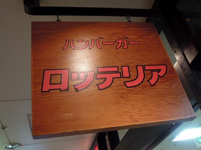 ロッテリア  三井アウトレットパーク大阪鶴見店