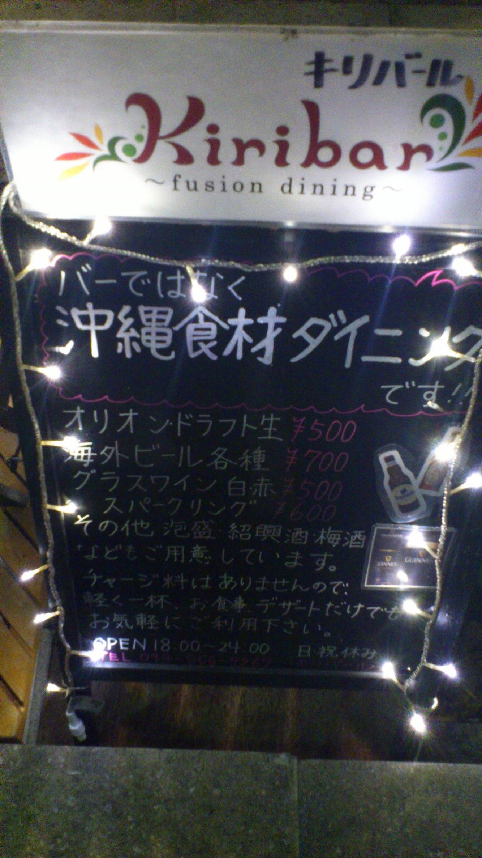 沖縄食材ダイニング キリバール