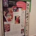 もつ焼きおとんば - トイレの壁には雑誌に紹介された記事