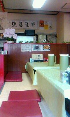 台湾料理 久香亭
