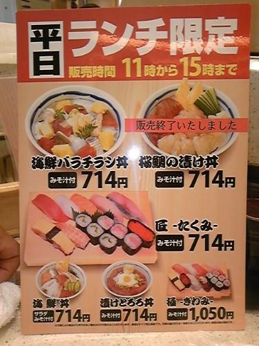 回転寿司 すし松 三鷹店