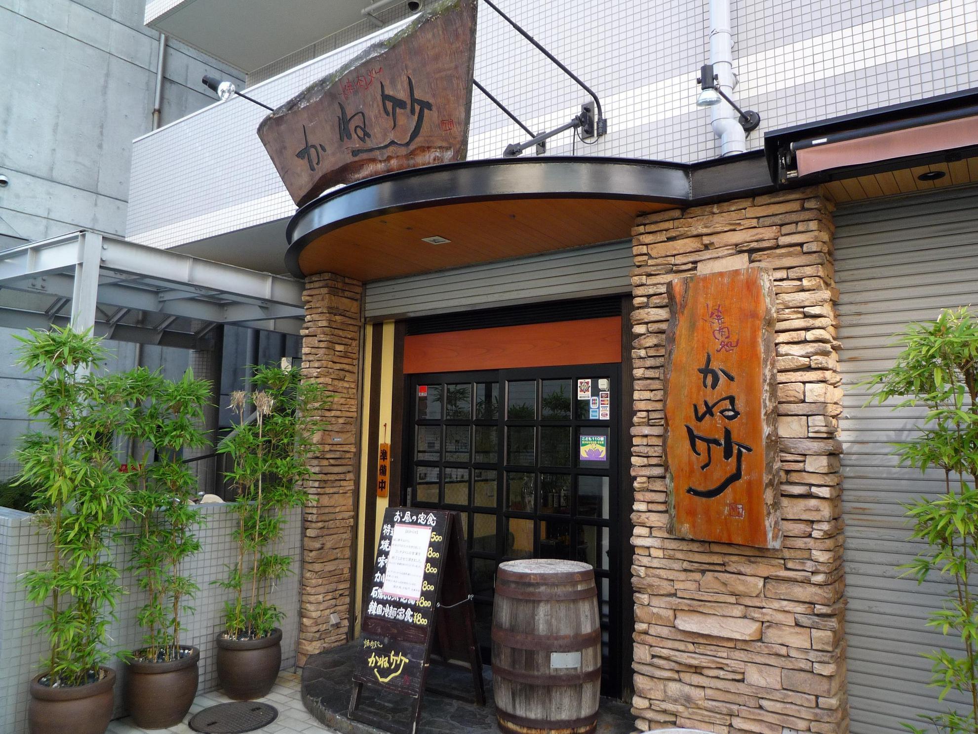 かね竹 兵庫本店