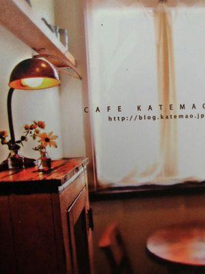 CAFE KATEMAO