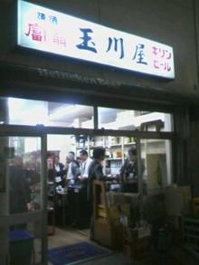 玉川屋酒店
