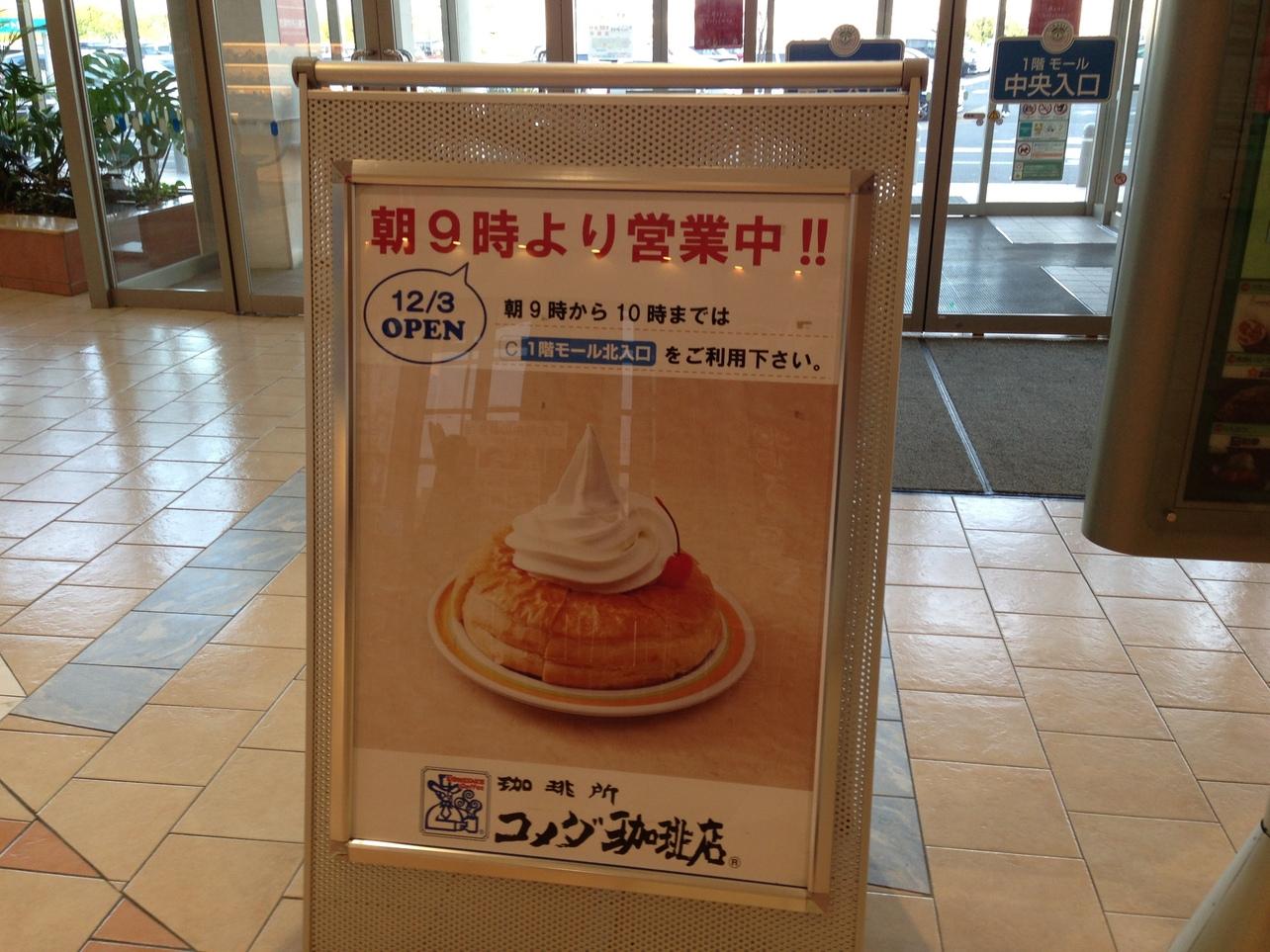 コメダ珈琲店 イオンモール高崎店