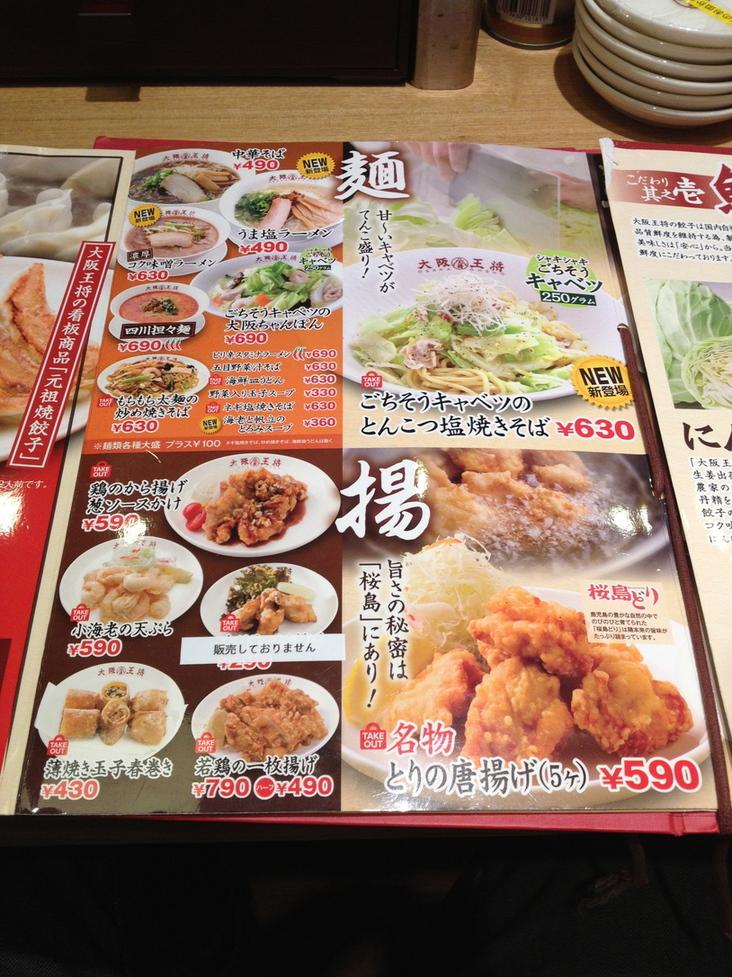 大阪王将 木津川台店