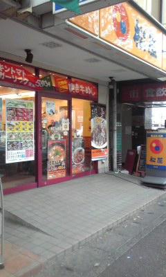 松屋 あざみ野店