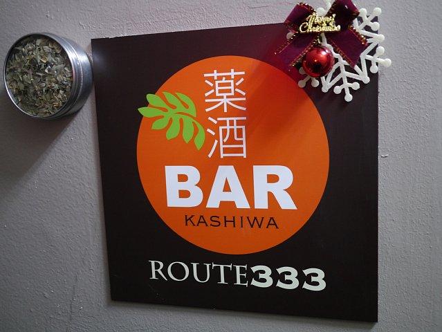カシワルート333