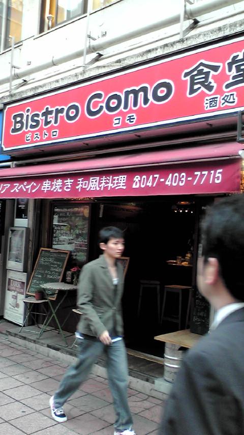 Como食堂