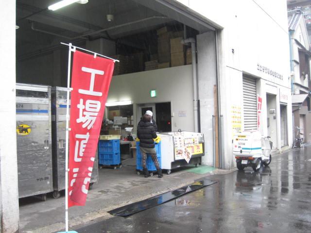 皇朝 横浜工場直売所
