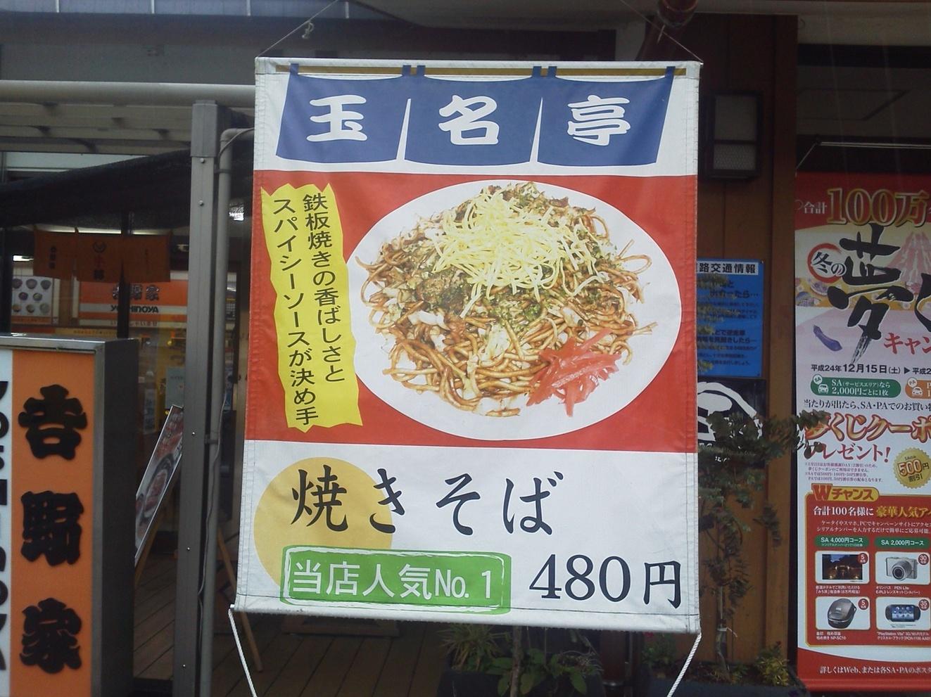 吉野家 玉名パーキングエリア店