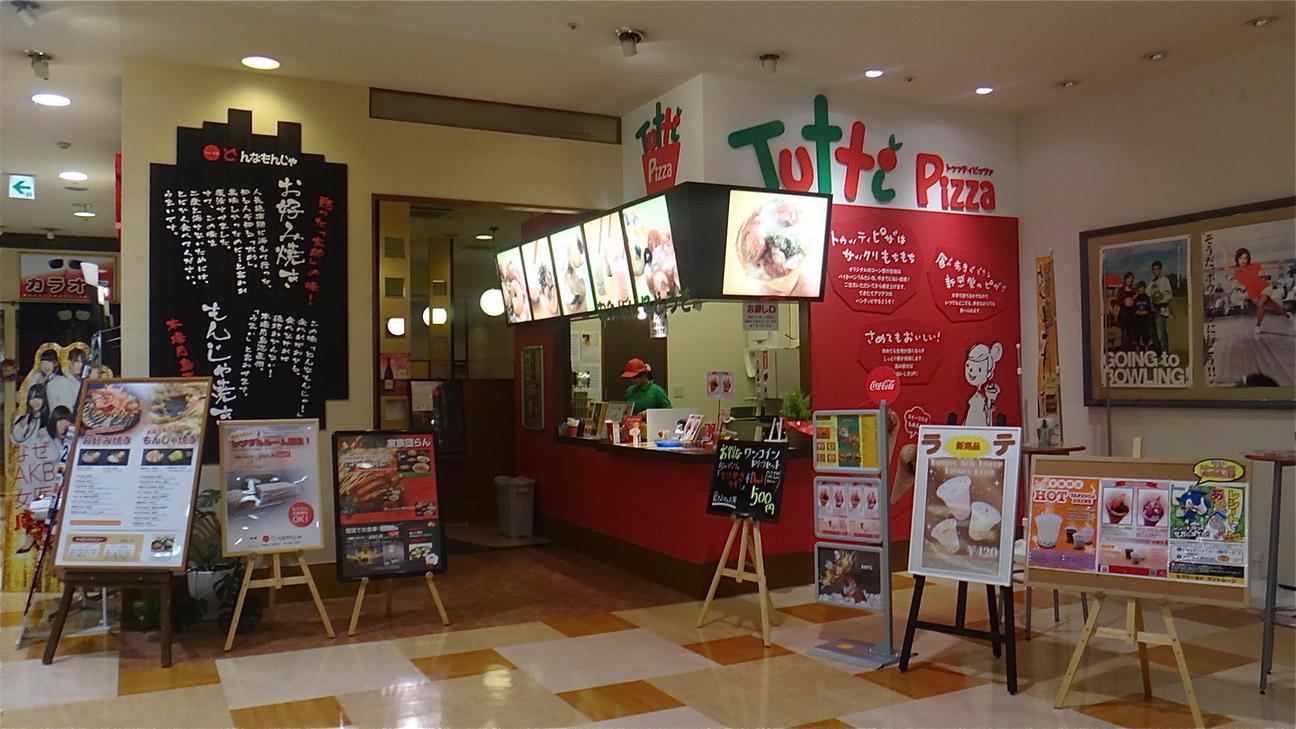 トゥッティピッツァ サントムーン柿田川店
