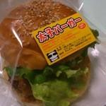 ベーカリー タム タム - 料理写真:太子バーガー(包装)