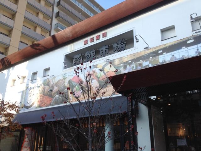 函館市場 大阪鶴見店