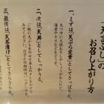 天吉屋 - 天まぶしの食べ方