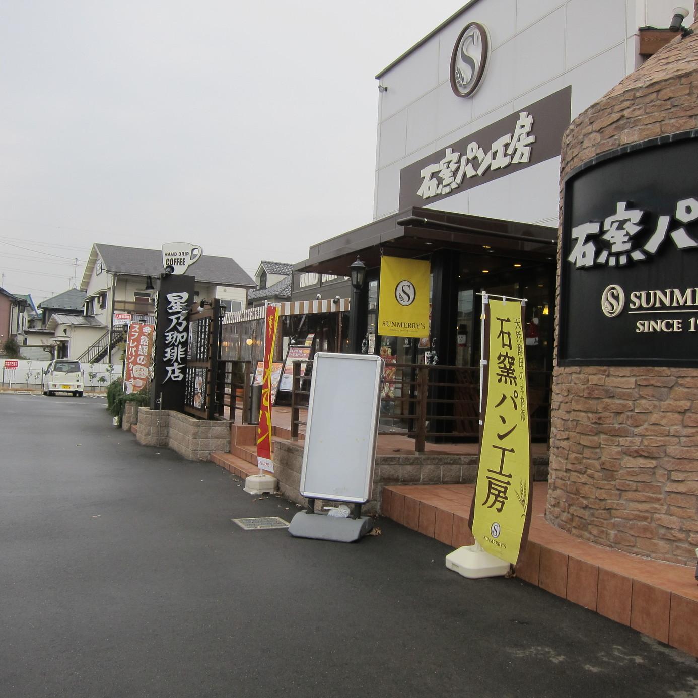 星乃珈琲店 柏酒井根店