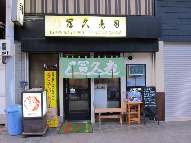 冨久寿司 紅谷町店