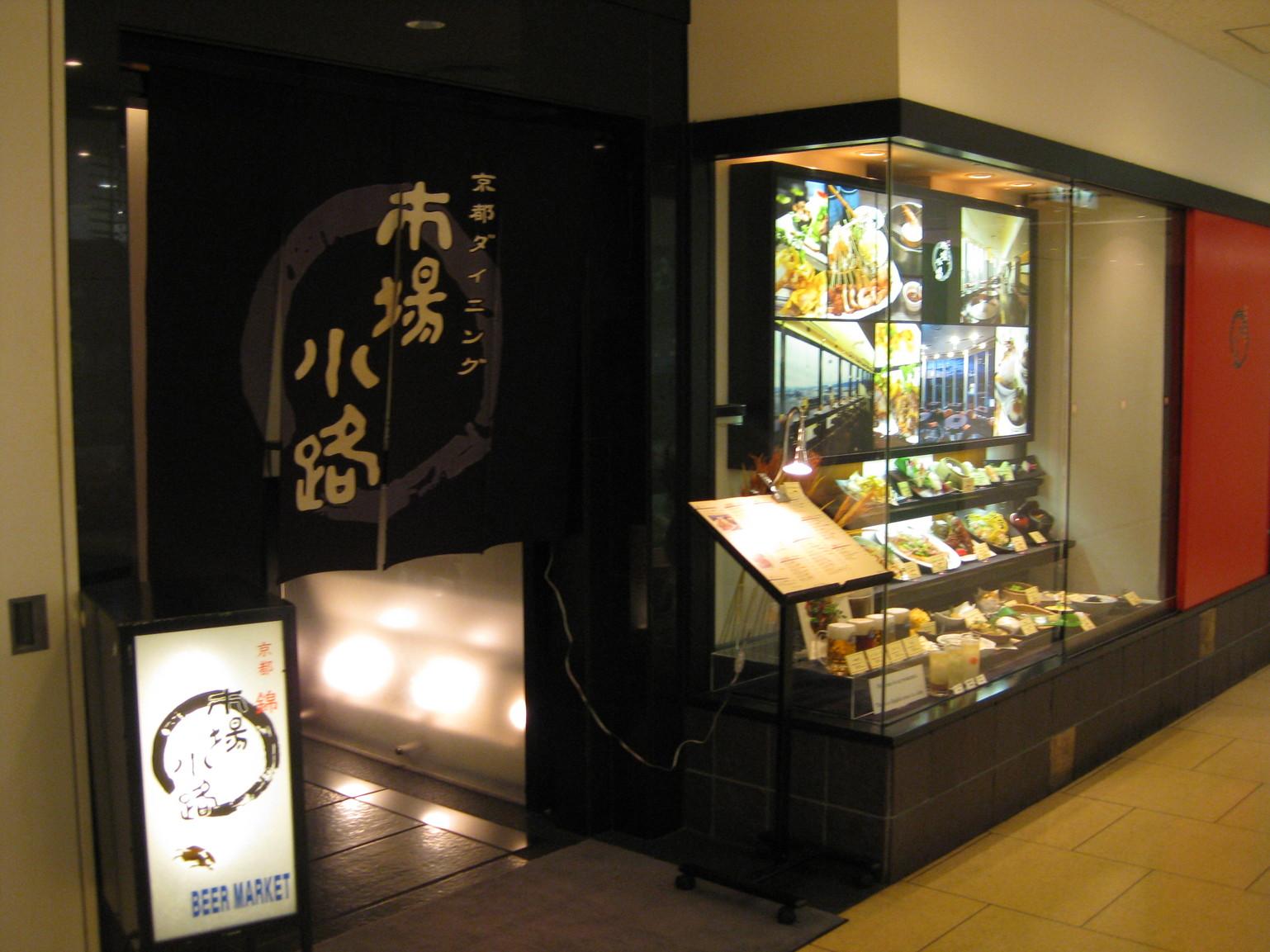 市場小路 JR京都伊勢丹店