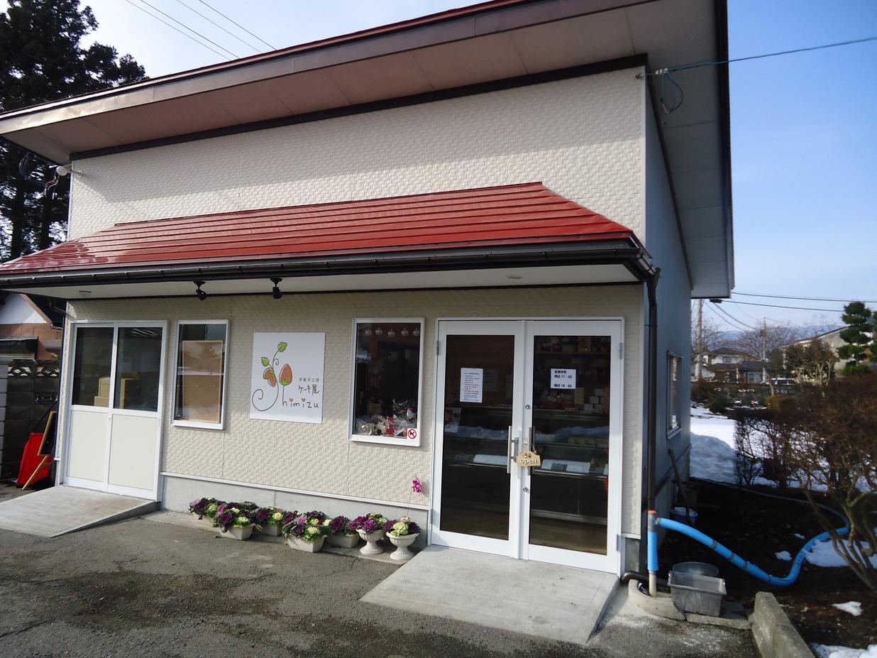 洋菓子工房ケーキ屋shimizu